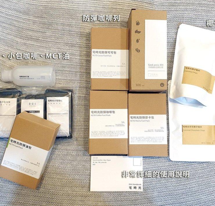 宅時光防彈咖啡全產品開箱