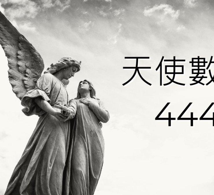 天使數字444