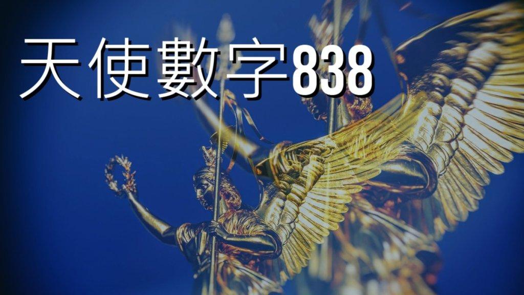 天使數字解讀-天使數字838