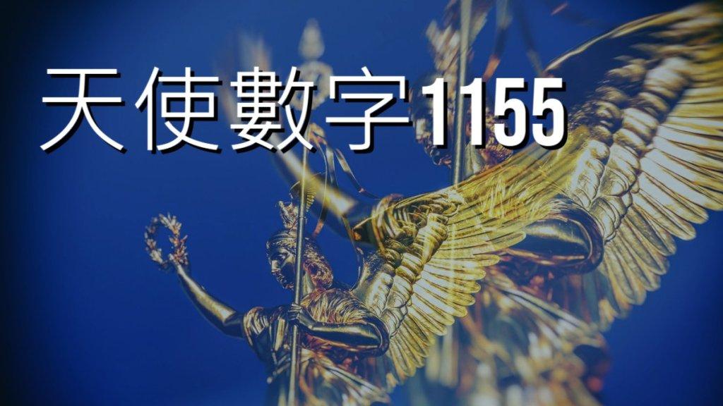 天使數字解讀-天使數字1155