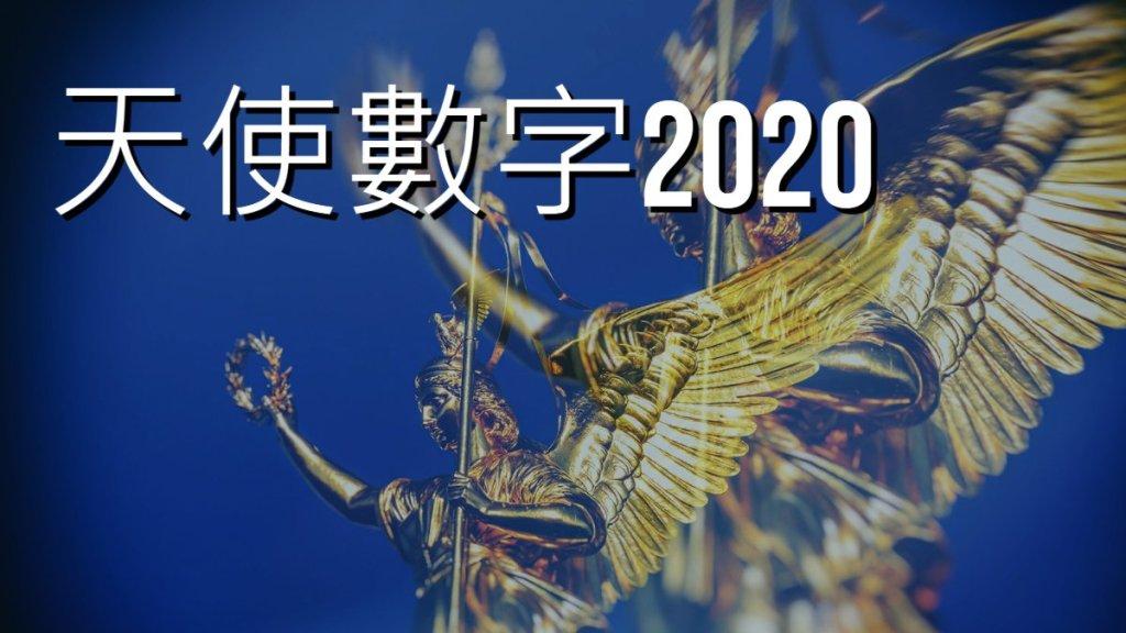 天使數字解讀-天使數字2020