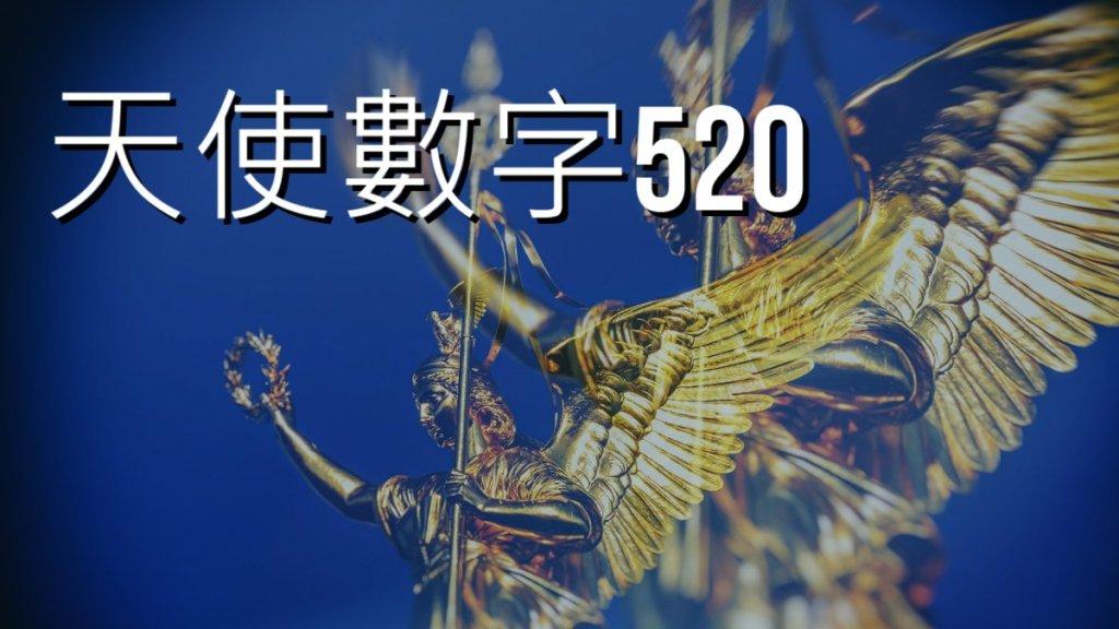 天使數字解讀-天使數字520
