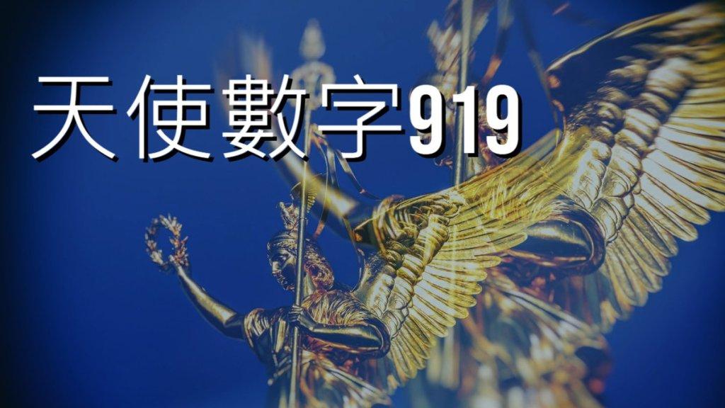 天使數字解讀-天使數字919