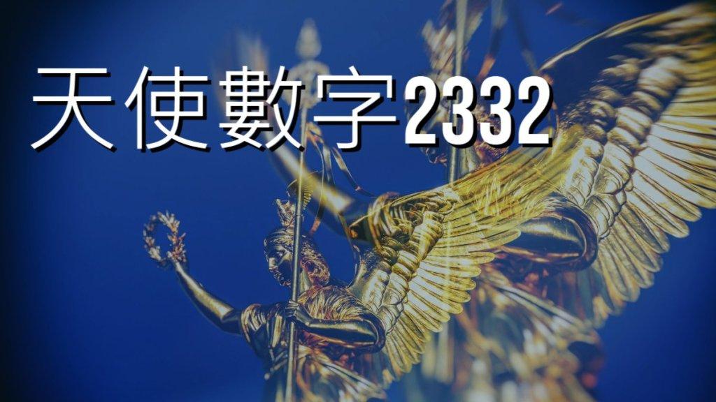 天使數字解讀-天使數字2332