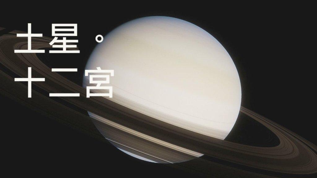 占星解讀 - 土星在第十二宮