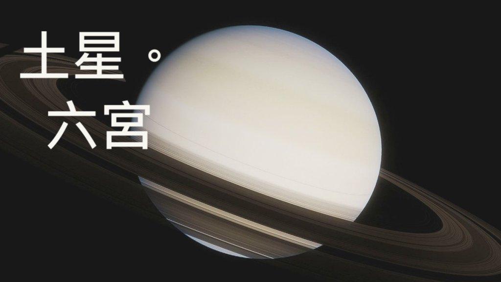 占星解讀 - 土星在第六宮