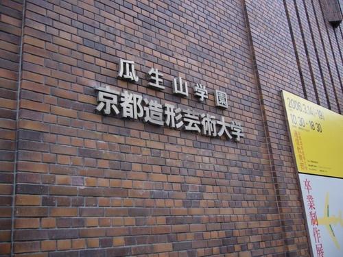 京都造形藝術大學