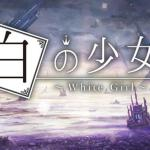 White Girl Free Download