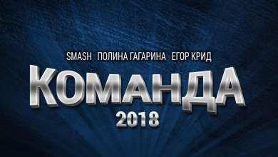 Photo of Smash!!, Polina Gagarina & Egor Krid- Команда 2018 (Single) (iTunes Plus) (2017)
