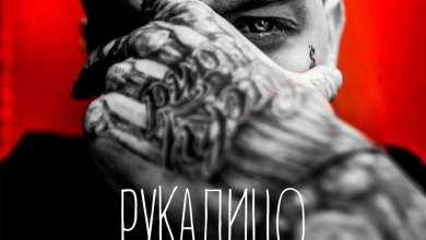 Photo of Скруджи – Рукалицо – Single (iTunes Plus) (2018)