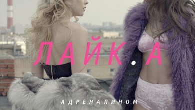 Photo of LIKE.A – Адреналином – EP (iTunes Plus) (2016)