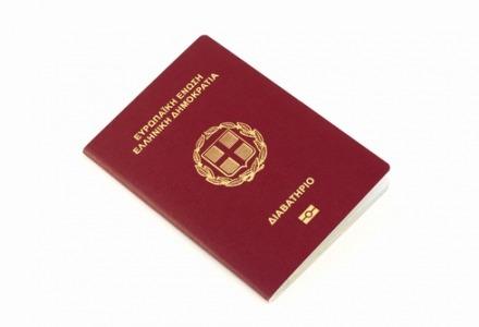 διαβατήριο βγάζουμε από τη χώρα που είμαστε υπήκοοι