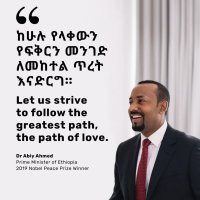 """For you to have a peaceful night, your neighbor shall have a peaceful night as well."" Abiy Ahmed, Nobel Peace Prize"