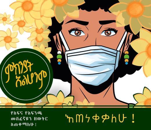 #ThanksEthiopianHealthHero africa