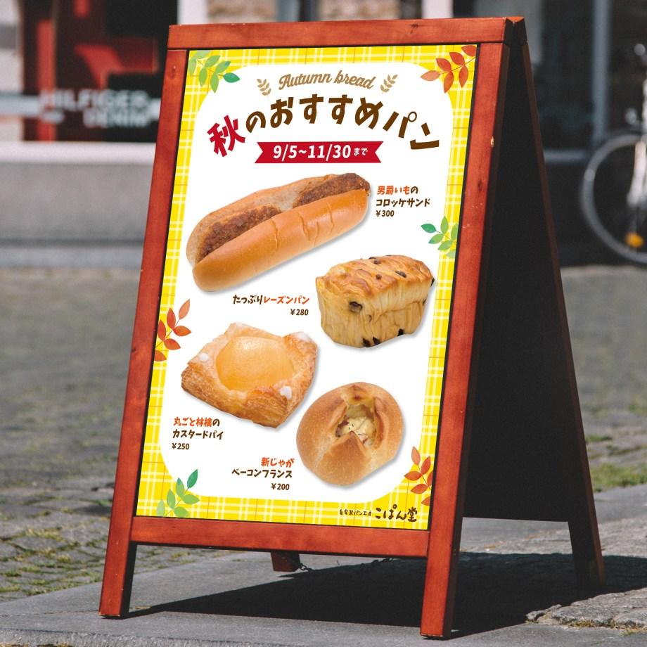 秋のパン特集【サンプル】