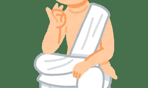 弥勒菩薩のイラスト