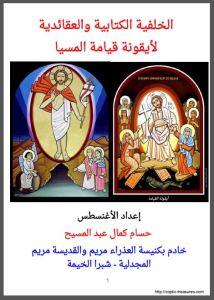غلاف الخلفية الكتابية والعقائدية لأيقونة قيامة المسيا - حسام كمال