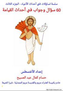 غلاف سلسة تساؤلات في أحداث الأعياد - الجزءالثالث - 60 سؤال وجواب في أحداث القيامة - الأغنسطس حسام كمال عبد المسيح