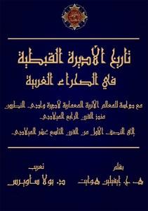 تاريخ الأديرة القبطية في الصحراء الغربية - إيفيلين هوايت - تعريب الأب الدكتور بولا ساويرس