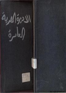 غلاف الأديرة المصرية العامرة - الأنبا صموئيل أسقف شبين القناطر المتنيح.jpg