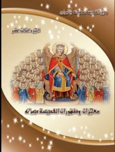 الجزء 13 - معجزات القديسة دميانة وقصة حياتها وتاريخ الدير - الأنبا بيشوي.jpg