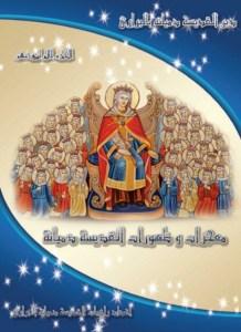 الجزء 14 - معجزات القديسة دميانة وقصة حياتها وتاريخ الدير - الأنبا بيشوي.jpg