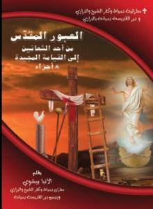 العبور المقدس من أحد الشعانين إلى القيامة - الأنبا بيشوي.jpg
