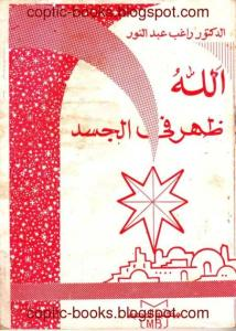 غلاف الله ظهر في الجسد - د.راغب عبد النور.jpg