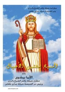 المسيح مشتهى الأجيال - المسيح مشتهى - الأنبا بيشوي.jpg