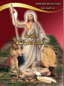 بالقيامة أعلنت المصالحة - القيامة - الأنبا بيشوي.jpg