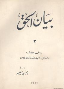 غلاف بيان الحق - الكتاب الثاني - في لاهوت المسيح - الأستاذ يسي منصور.jpg