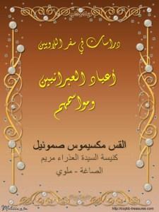 دراسات في سفر اللاويين - أعياد العبرانيين ومواسمهم - القس مكسيموس صموئيل.jpg