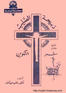 غلاف ذبيحة الصليب من خلال سفر التكوين - د.راغب عبد النور.jpg