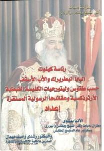 رئاسة الكهنوت - الأنبا بيشوي.jpg
