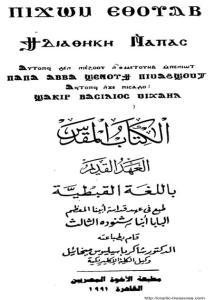 غلاف سفر التكوين قبطي - دكتور شاكر باسيليوس.jpg