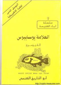 العلامة يوسابيوس القيصري - ابو التاريخ الكنسي