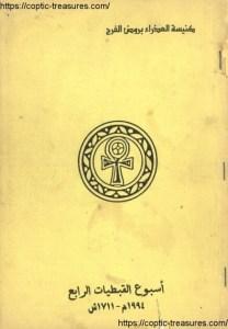 غلاف أسبوع القبطيات الرابع - 1994 - كنيسة السيدة العذراء بروض الفرج.jpg