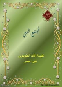 غلاف أليشع النبي - كنيسة الأنبا أنطونيوس شبرا مصر.jpg