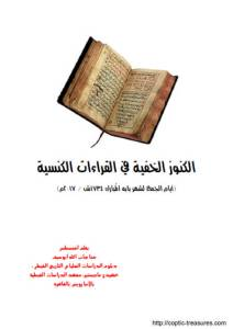 غلاف أيام الجمع لشهر بابه المبارك 1734ش - 2017 - الأستاذ حنا جاب الله أبو سيف