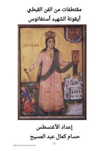 غلاف أيقونة الشهيد إستفانوس - أغنسطس حسام كمال عبد المسيح.jpg