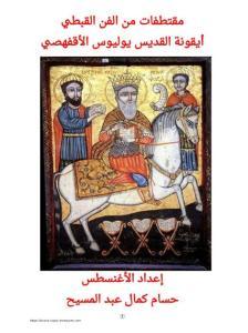 غلاف أيقونة القديس يوليوس الأقفهصي - الأغنسطس حسام كمال.jpg
