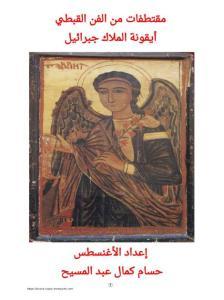 غلاف أيقونة الملاك جبرائيل - الأغنسطس حسام كمال.jpg