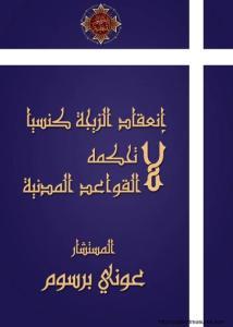 إنعقاد الزيجة كنسيا لا تحكمه القواعد المدنية - المستشار عوني برسوم - مشروع الكنوز القبطية - بوابة الكتب