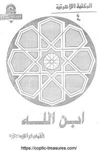 غلاف ابن الله - القمص إبراهيم جبرة.jpg