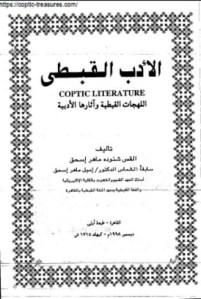 غلاف الأدب القبطي - القس شنودة ماهر.jpg