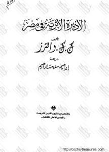 غلاف الأديرة الأثرية في مصر - والترز.jpg