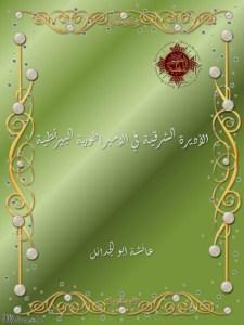 غلاف الأديرة الشرقية في الامبراطورية البيزنطية - عائشة أبو الجدائل.jpg
