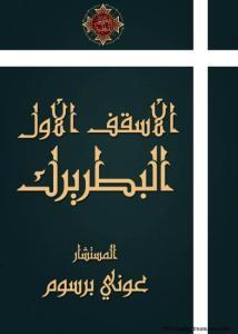 غلاف الأسقف الأول - البطريرك - المستشار عوني برسوم