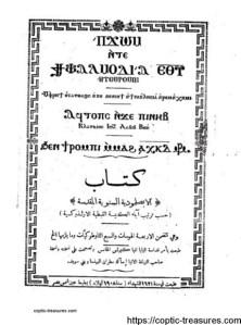 غلاف الإبصلمودية المقدسة السنوية - الأستاذ إقلاديوس يوحنا لبيب.jpg