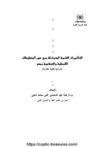 غلاف التأثيرات الفنية المتبادلة بين صور المخطوطات القبطية والإسلامية - هبة ناجي.jpg